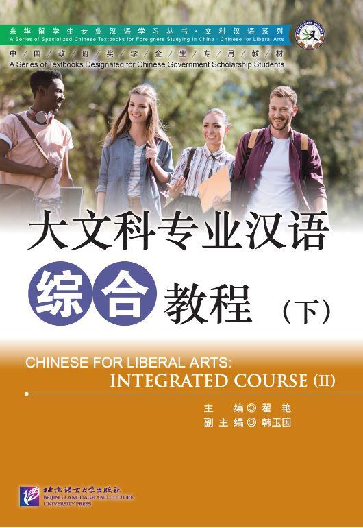 大文科专业汉语 综合教程 (下)Chinese for Liberal Arts: Integrated Course (II)