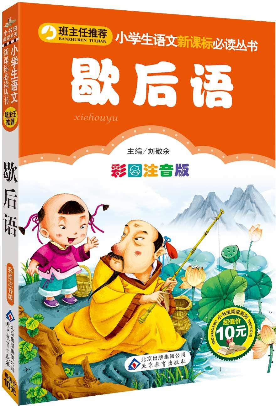 หนังสืออ่านนอกเวลาภาษาจีน เรื่องการออกเสียงภาษาจีน