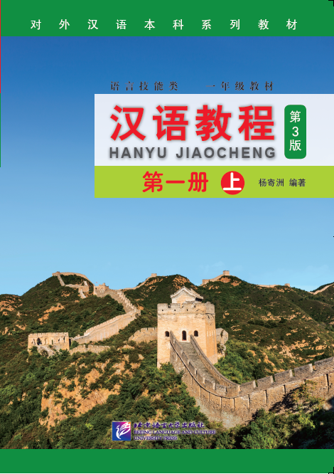 Hanyu Jiaocheng Vol. 1A+MP3 (3rd Edition)