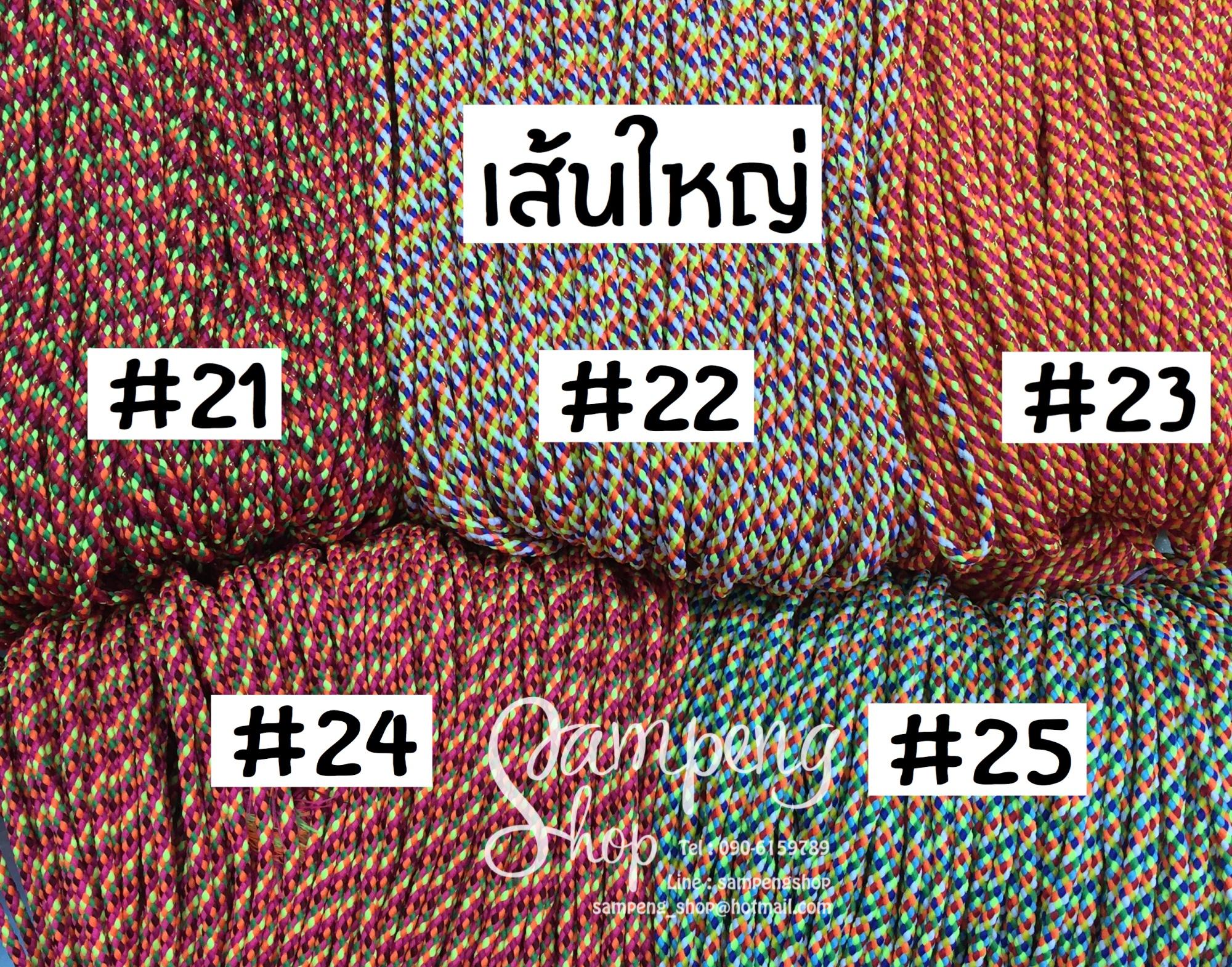 เชือกเจ็ดสี (ใหญ่) #24