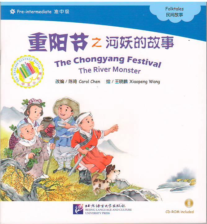 นิทานจีน ตอนเทศกาลฉงหยาง (The Chongyang Festival The River Monster)