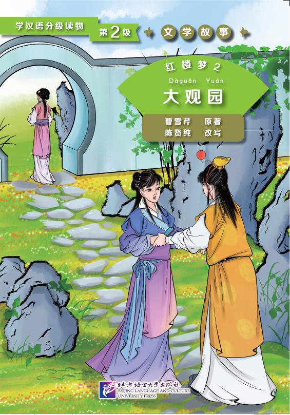 หนังสืออ่านนอกเวลาภาษาจีนเรื่องความฝันในหอแดง ตอนพบกัน ณ สวนต้ากวนหยวน 学汉语分级读物(第2级):红楼梦(2大观园)