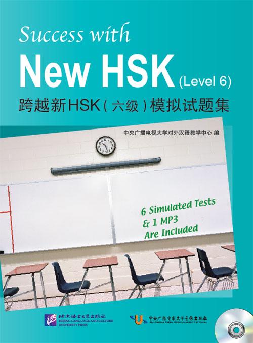 หนังสือข้อสอบ HSK ระดับ 6 + CD