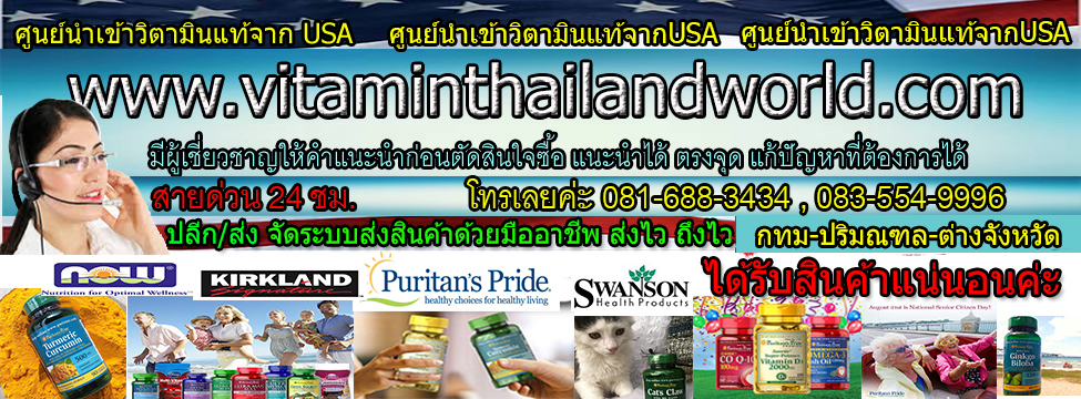 vitaminthailandworld