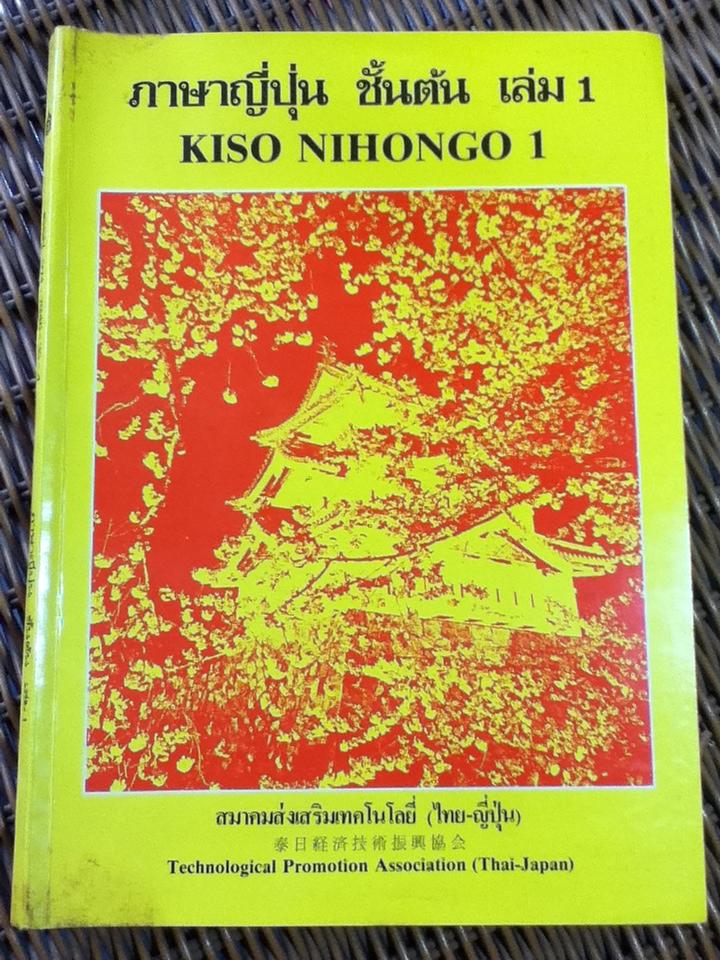 ภาษาญี่ปุ่นชั้นต้น เล่ม 1