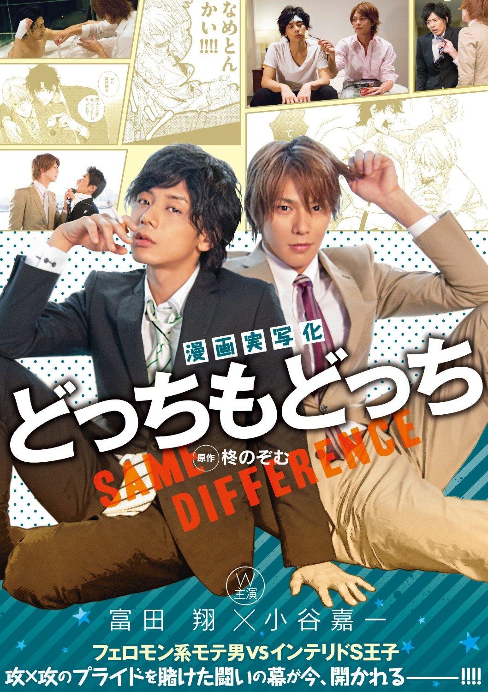 漫画実写化 どっちもどっち フェロモン系モテ男 VS インテリドS王子 Love Place