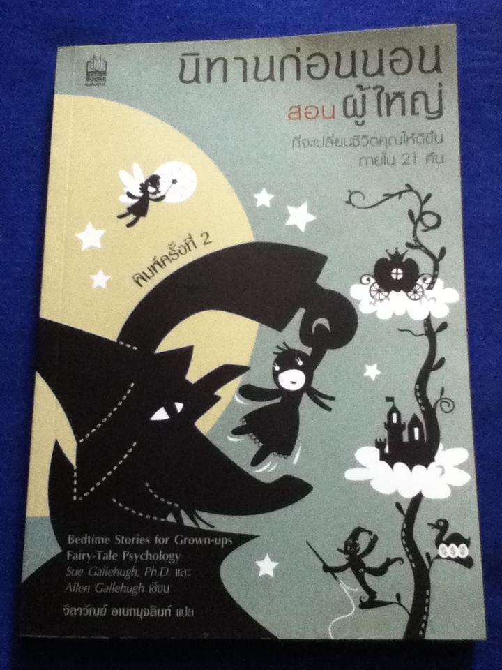 นิทานก่อนนอนสอนผู้ใหญ่ Bedtime Stories for Grown-ups Fairy-Tale Psychology