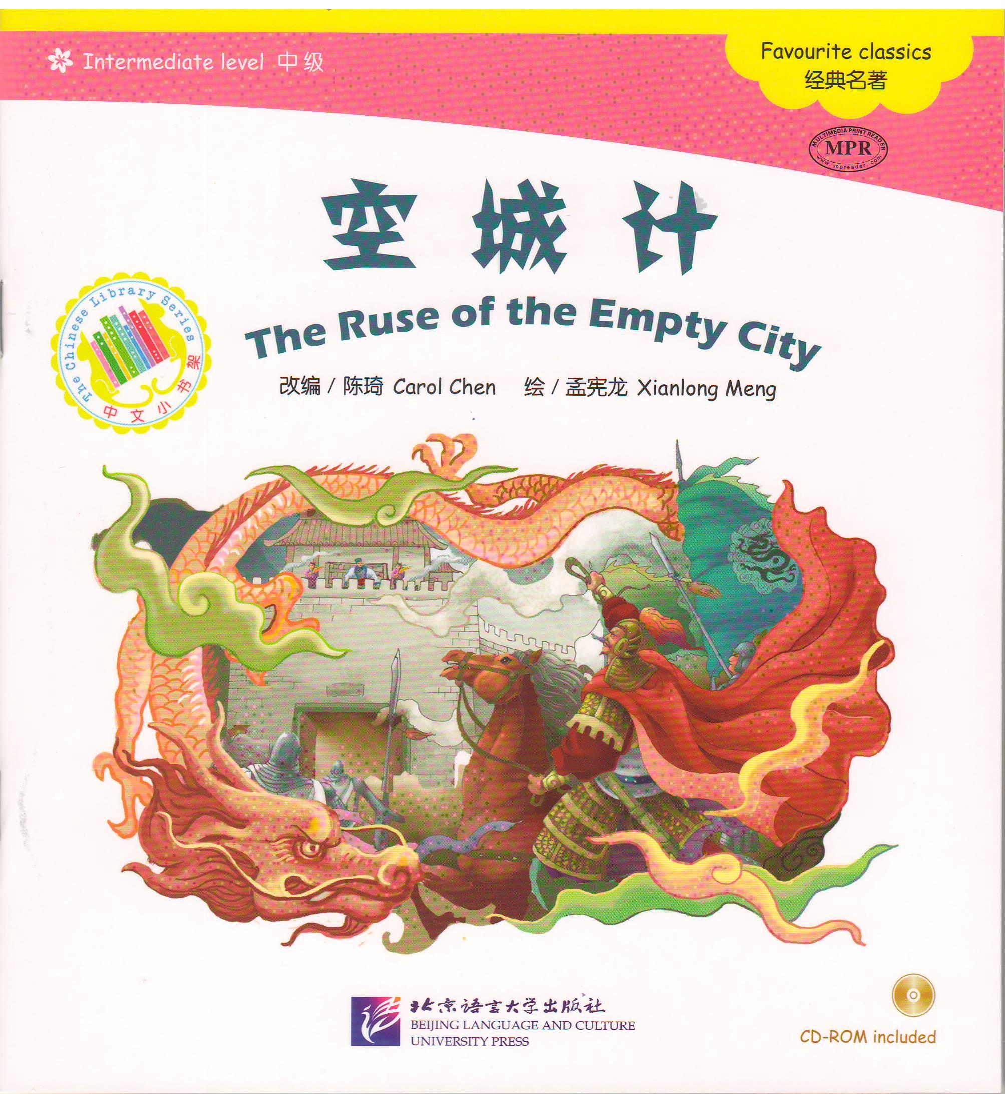 นิทานสามก๊ก ตอนอุบายเมืองเปล่า (The Ruse of the Empty City) +CD