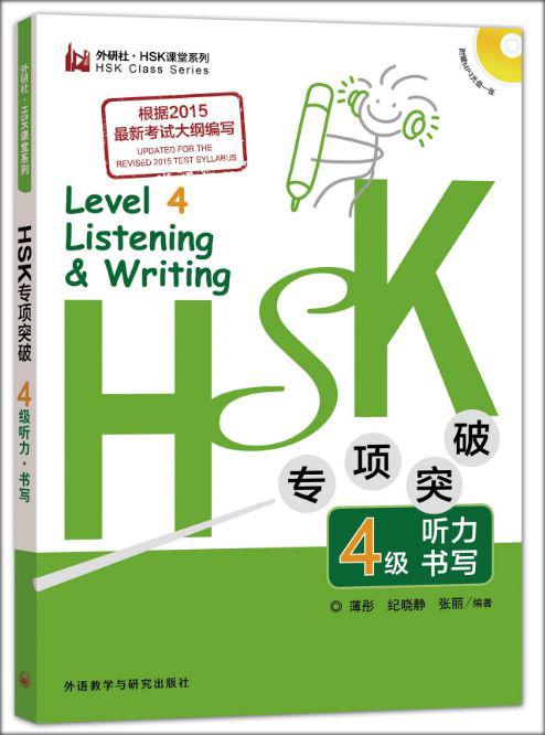 หนังสือข้อสอบHSK ระดับ4 การฟังและการเขียน