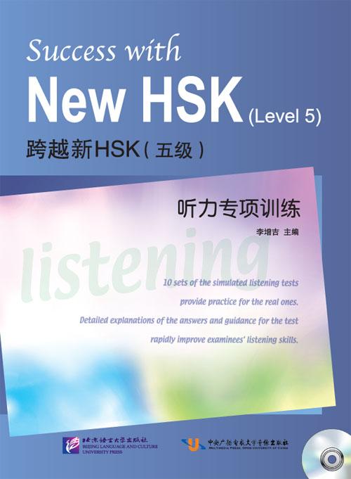 หนังสือข้อสอบ HSK ระดับ 5 + CD (ทดสอบการฟัง)