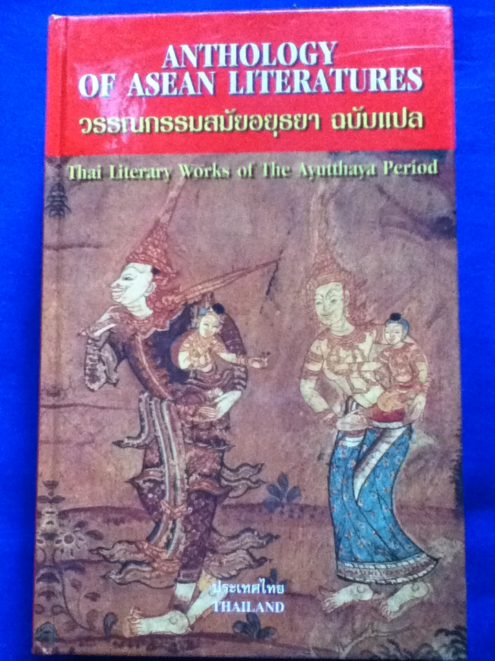 วรรณกรรมสมัยอยุธยา ฉบับแปล เล่ม 2 เอ ANTHOLOGY OF ASEAN LITERATURES (Volume II a) ปกแข็งสันโค้ง