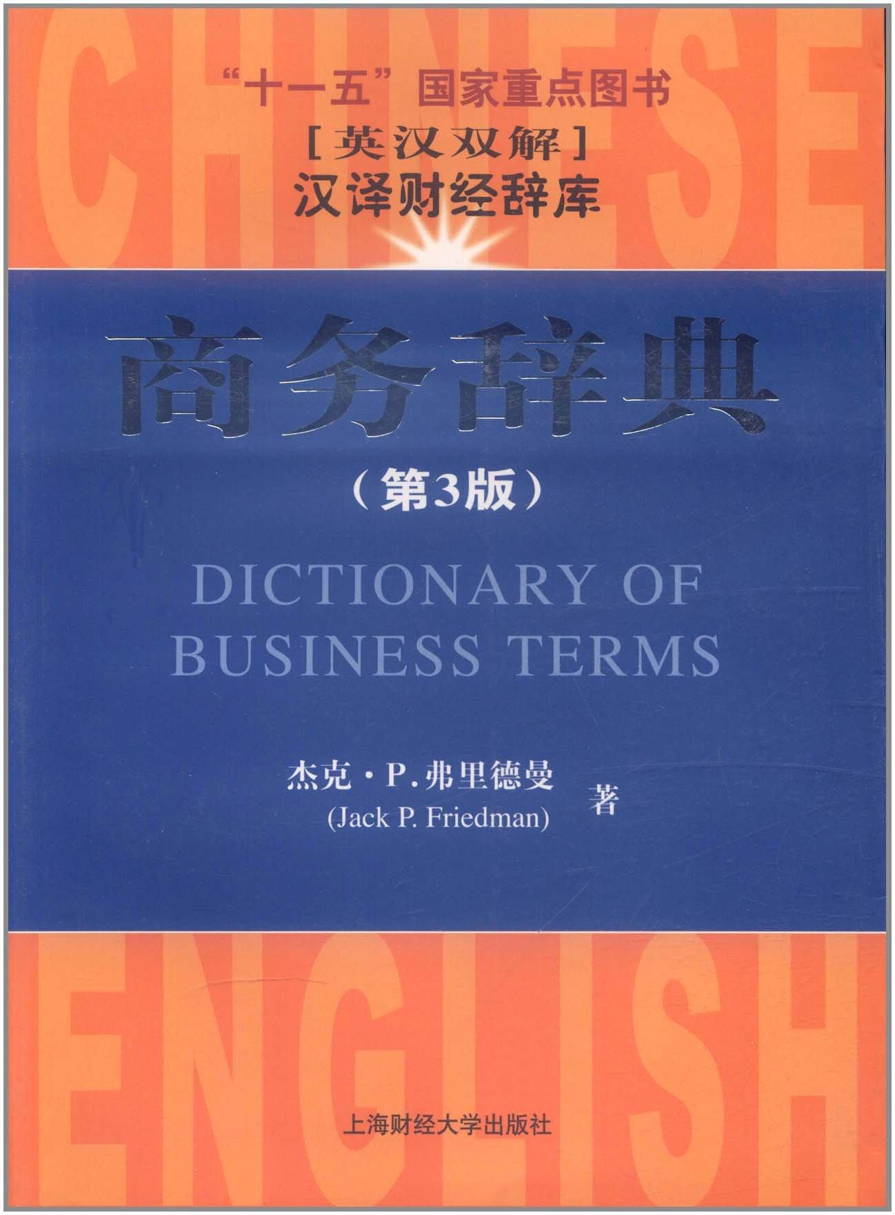 พจนานุกรมคำศัพท์จีนธุรกิจ (อังกฤษ-จีน)