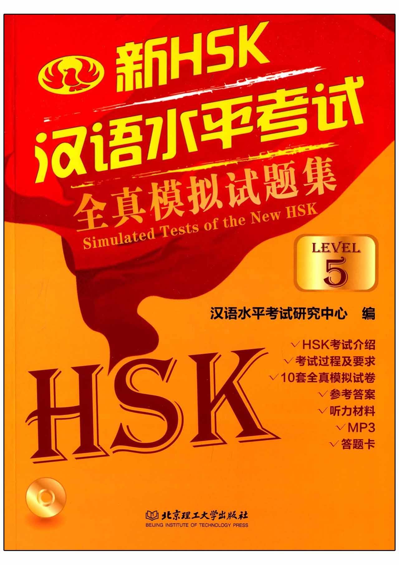 หนังสือข้อสอบ Simulated Tests of the New HSK ระดับ 5 +CD