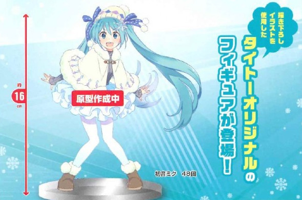 [Prize Figure] Vocaloid - Hatsune Miku - Original Winter Clothes ver. (Pre-order)
