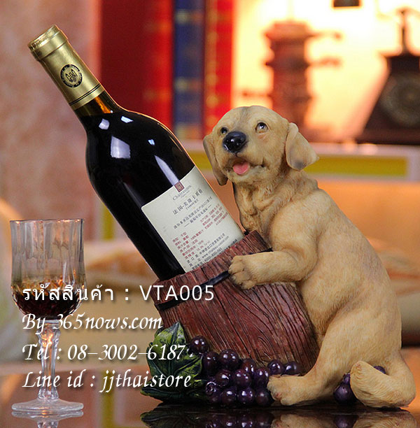 ตุ๊กตาสุนัขเรซิ่น ที่วางขวดไวน์น่ารักๆ