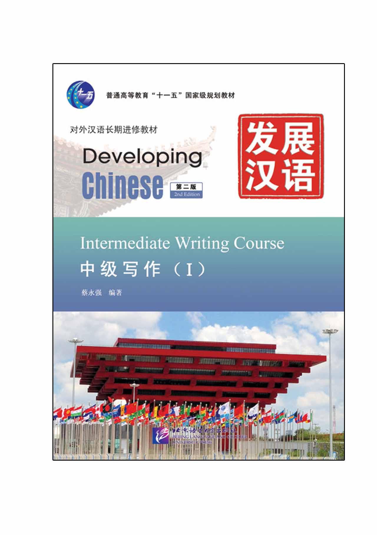 Developing Chinese (2nd Edition) Intermediate Writing Course Ⅰ发展汉语(第2版)中级写作(Ⅰ)