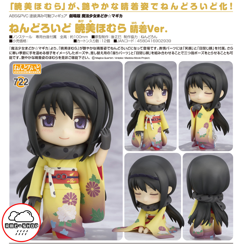 Nendoroid - Puella Magi Madoka Magica the Movie: Homura Akemi Kimono Ver.(Pre-order)