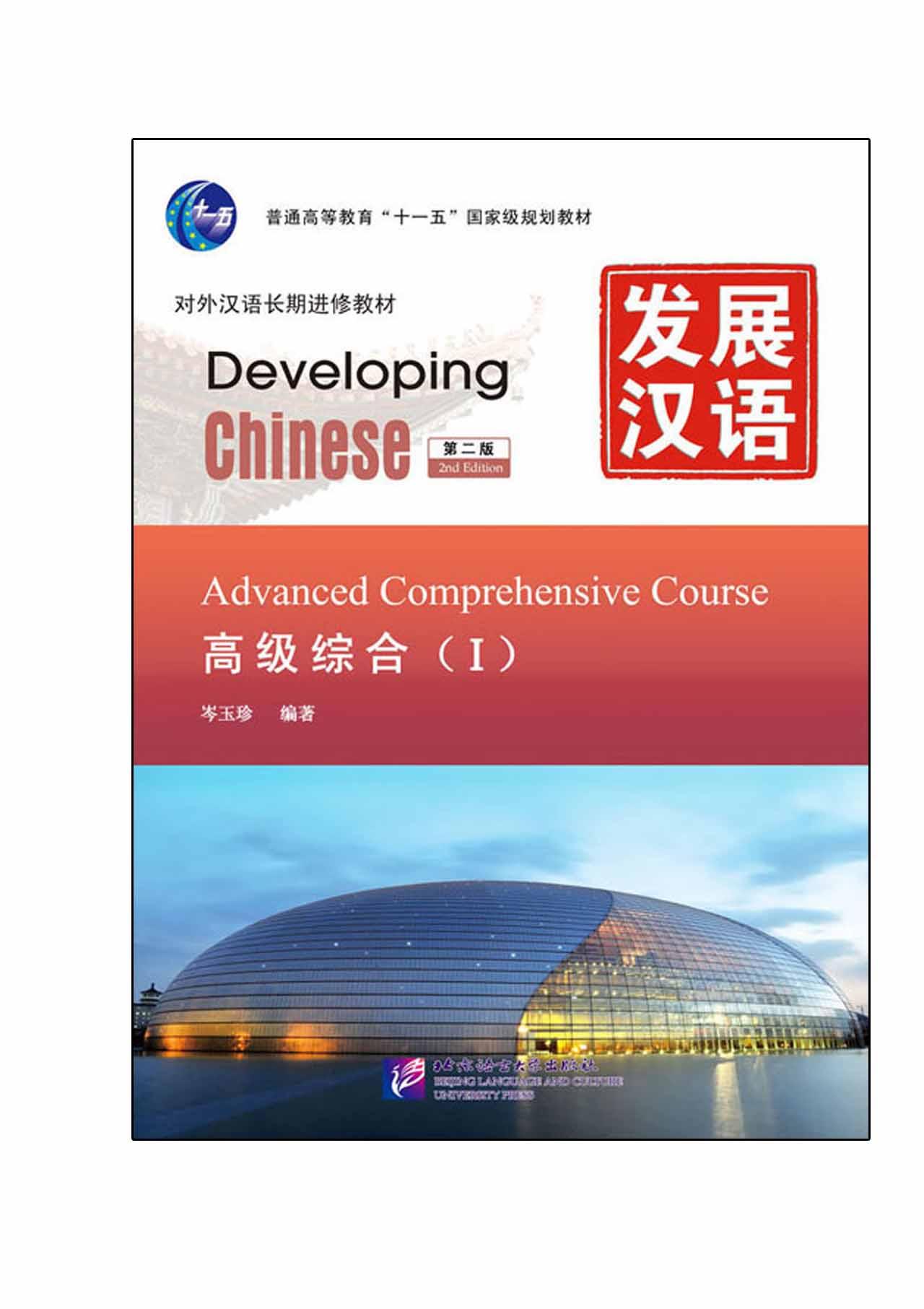 发展汉语(第2版)高级综合(Ⅰ)(含1MP3)Developing Chinese (2nd Edition) Advanced Comprehensive Course I+MP3