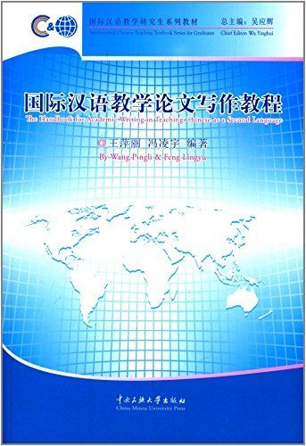 The Handbook for Academic Writing in Teaching Chinese as a Second Language 国际汉语教学论文写作教程