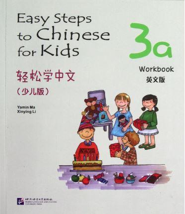 轻松学中文(少儿版)(英文版)练习册3a Easy Steps to Chinese for Kids(English Edition) Workbook 3a