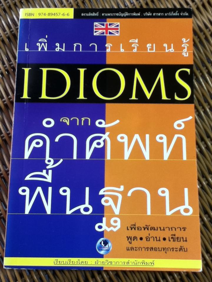 เพิ่มการเรียนรู้ IDIOMS จากคำศัพท์พื้นฐาน