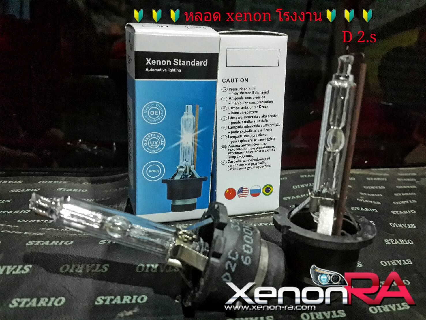 หลอด XENON D2 r และ s สำหรับรถที่เป็น ซีนอลโรงงาน อยู่แล้ว UPGRADE