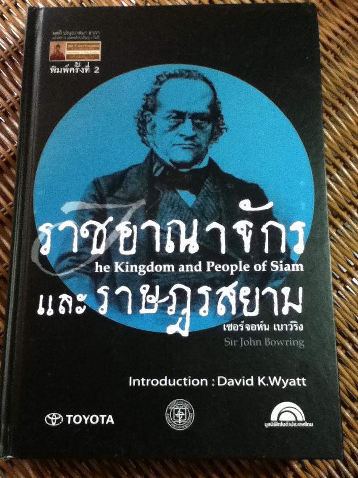 ราชอาณาจักรและราษฎรสยาม เล่ม 1 (2 เล่ม/ชุด)/ เซอร์จอห์น เบาว์ริง/ บรรณาธิการ: ชาญวิทย์ เกษตรศิริ, กัณฐิกา ศรีอุดม