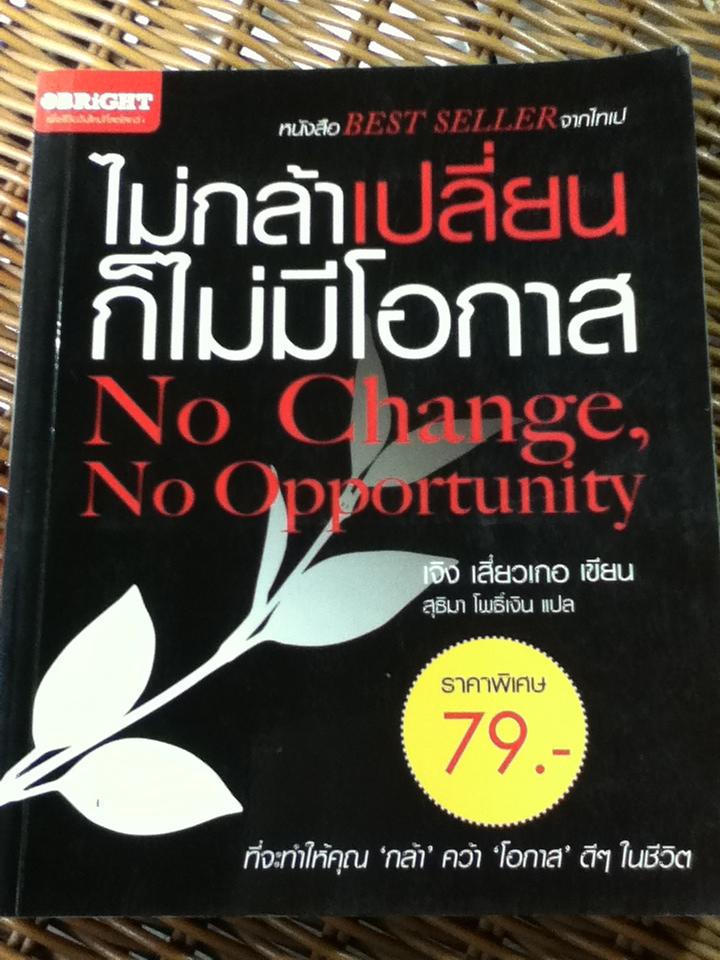 ไม่กล้าเปลี่ยน ก็ไม่มีโอกาส/ เจิง เสี่ยวเกอ/ สุธิมา โพธิ์เงิน ผู้แปล