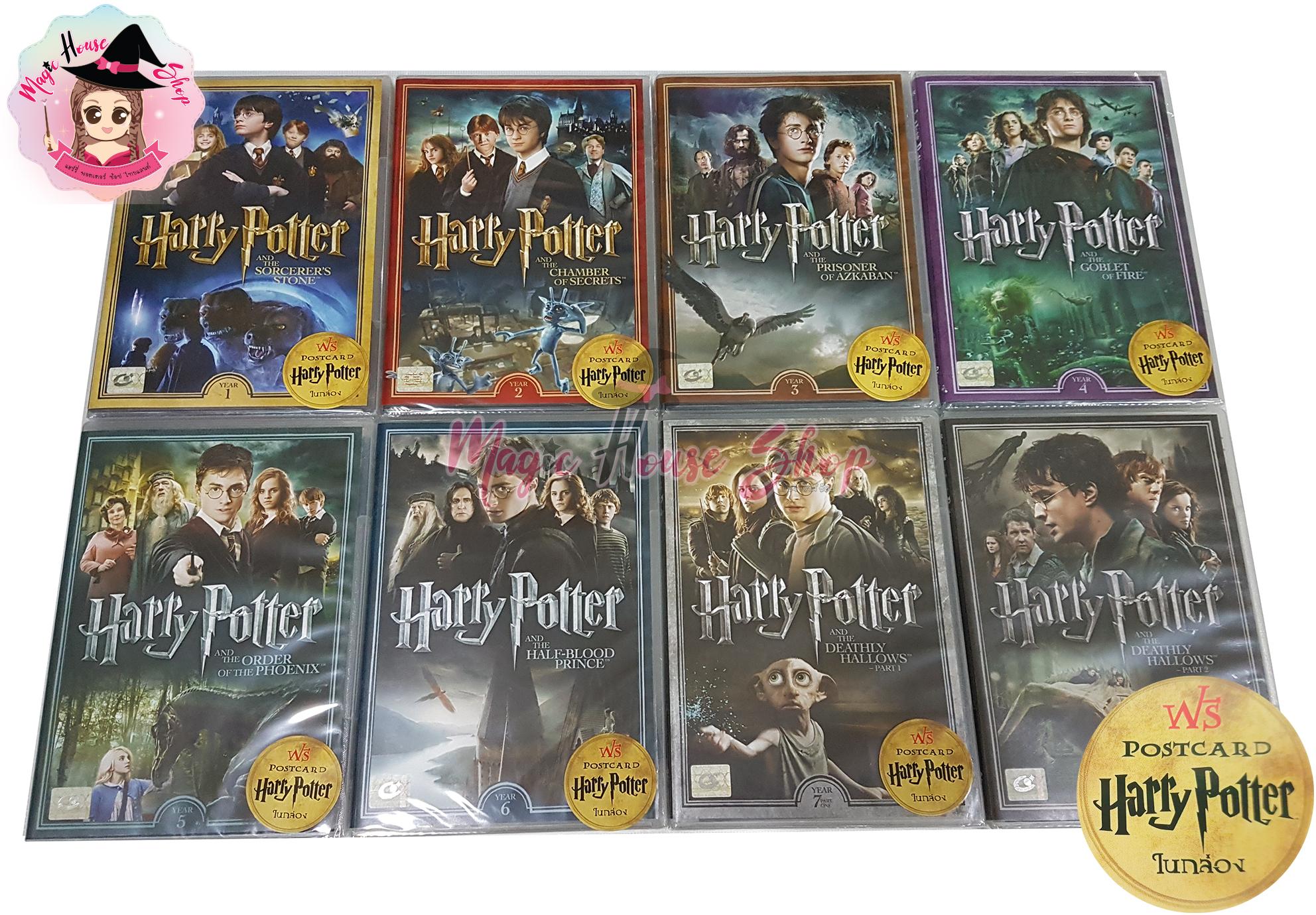 เซต DVD Harry Potter 2016 ภาค1-7.2 พากย์อังกฤษ-ไทย