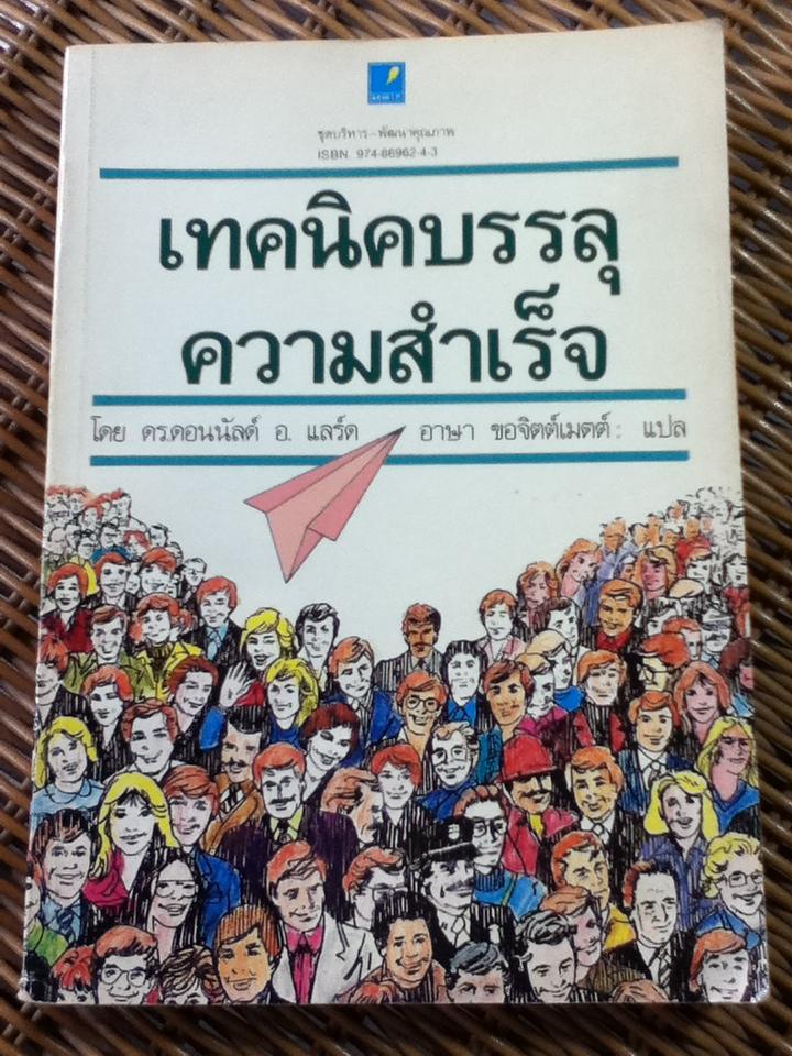 เทคนิคบรรลุความสำเร็จ/ ดร.ดอนนัลด์ อ. แลร์ด/ อาษา ขอจิตต์เมตต์ ผู้แปล