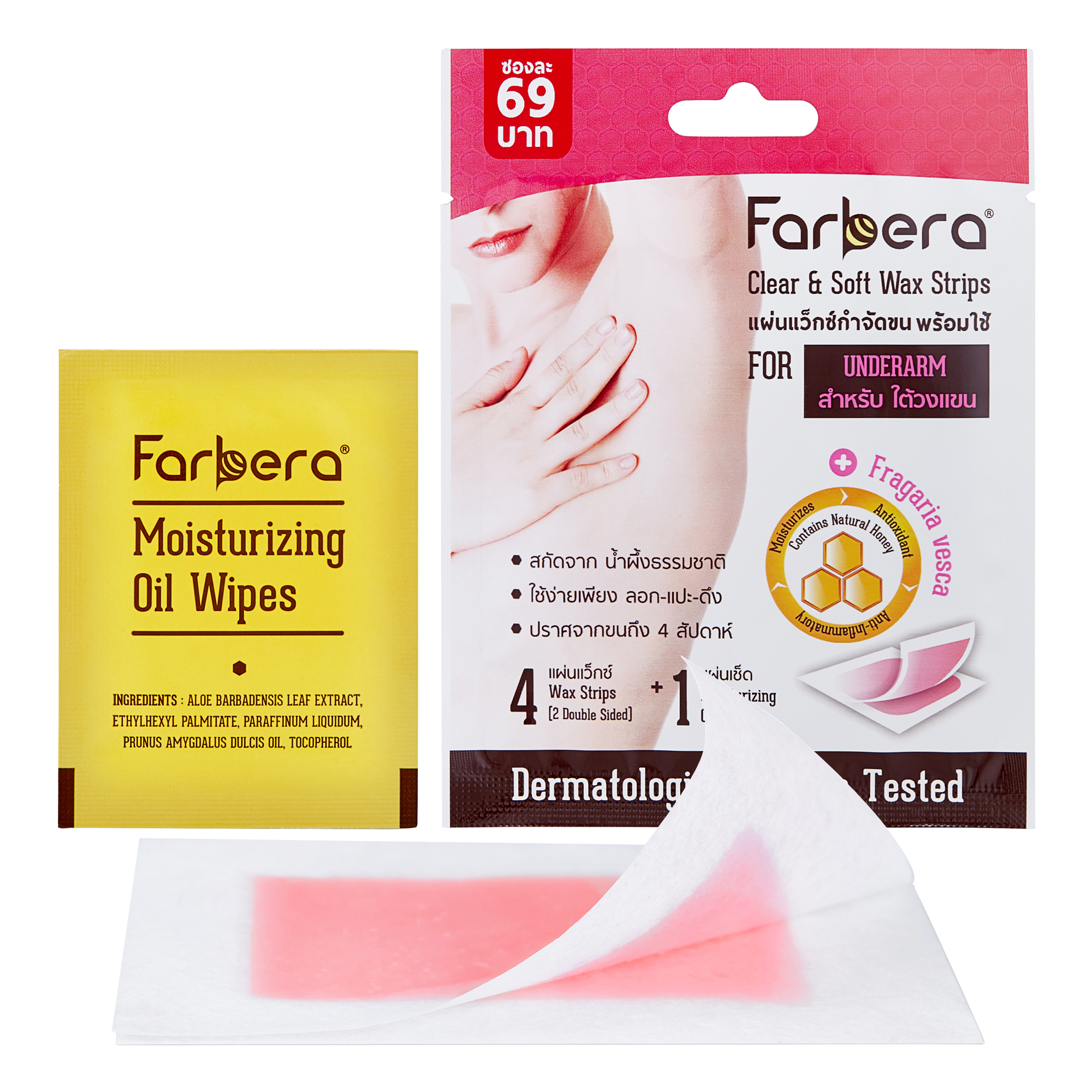 Farbera Clear & Soft Wax Strips (For underarm) 4 แผ่น