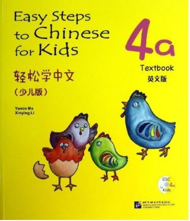 轻松学中文(少儿版)(英文版)课本4a(含1CD) Easy Steps to Chinese for Kids (4a)Textbook+CD