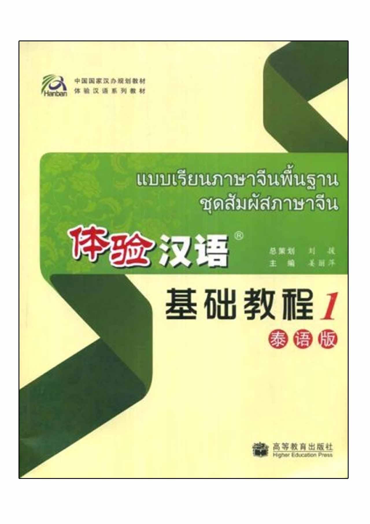 แบบเรียนภาษาจีนพื้นฐาน ชุดสัมผัสภาษาจีน เล่ม 1 +MP3