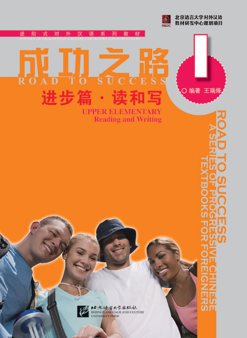 Road to Success: Upper Elementary Vol.1-Reading and Writing Vol. 1 成功之路1:进步篇•读和写