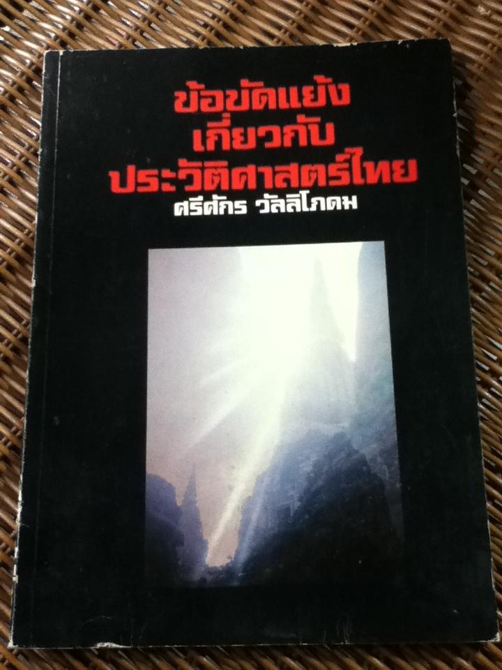 ข้อขัดแย้งเกี่ยวกับประวัติศาสตร์ไทย/ ศรีศักร วัลลิโภดม