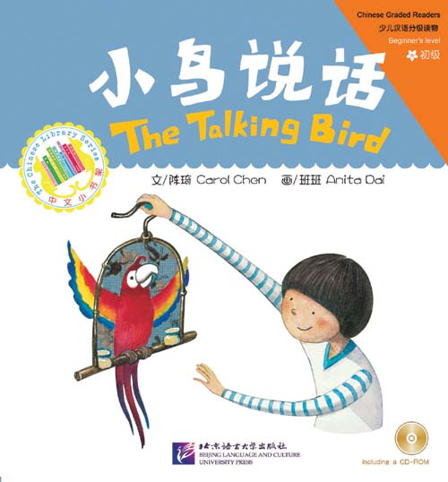 Chinese Graded Readers(Beginner): Modern Fiction-The Talking Bird+CD