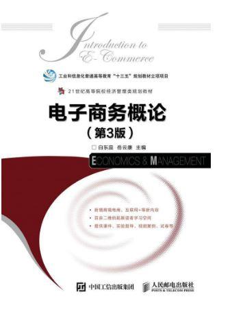 电子商务概论(第3版) Introduction to E-Commerce