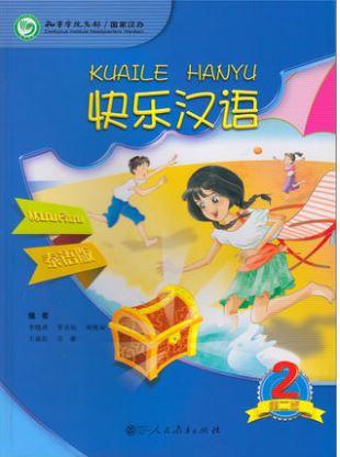 快乐汉语 第2版 泰语版 第2册Kuaile Hanyu Student's Book Vol. 2 (Sencond Edition) (Thai Edition)