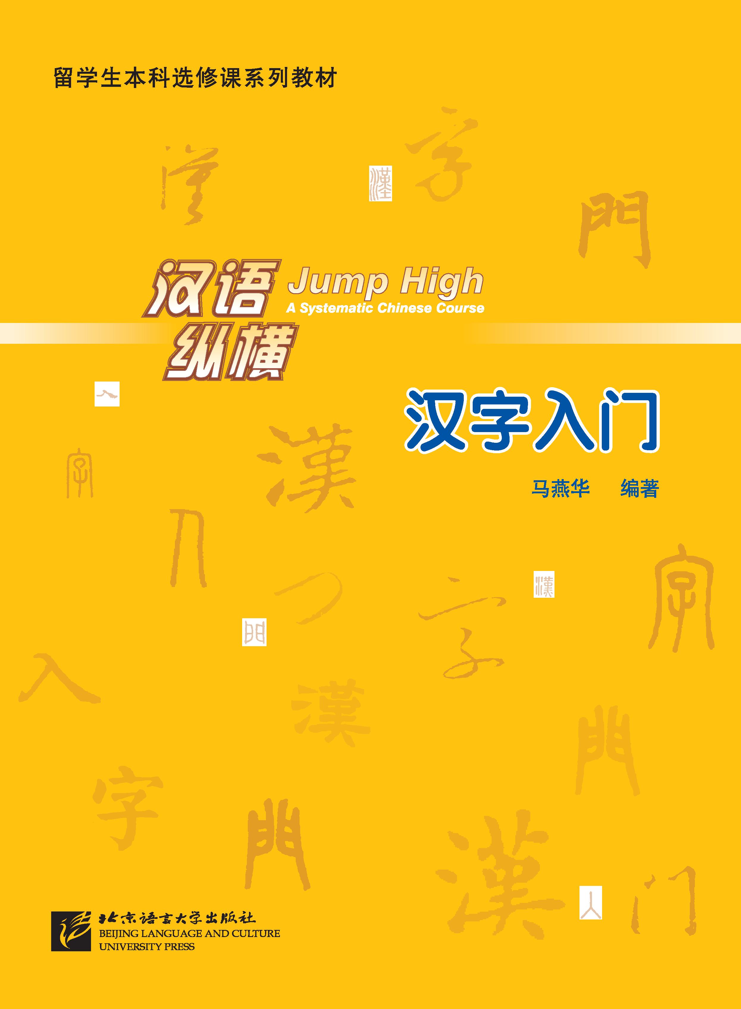 汉语·纵横:汉字入门 Jump High a Systematic Chinese Course