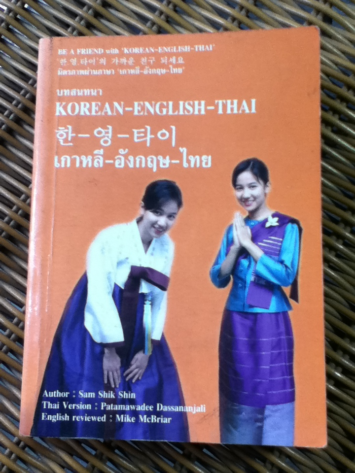 บทสนทนา เกาหลี-อังกฤษ-ไทย/ Sam Shik Shin