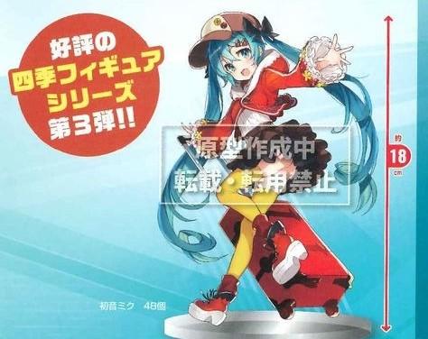 [Prize Figure] Hatsune Miku Original Autumn Outfit ver. (Pre-order)