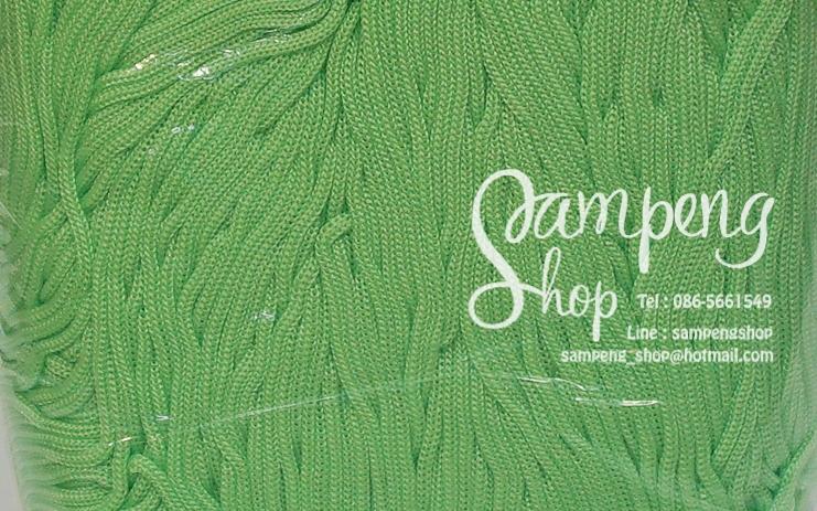 เชือกร่ม สีเขียวใบเตย