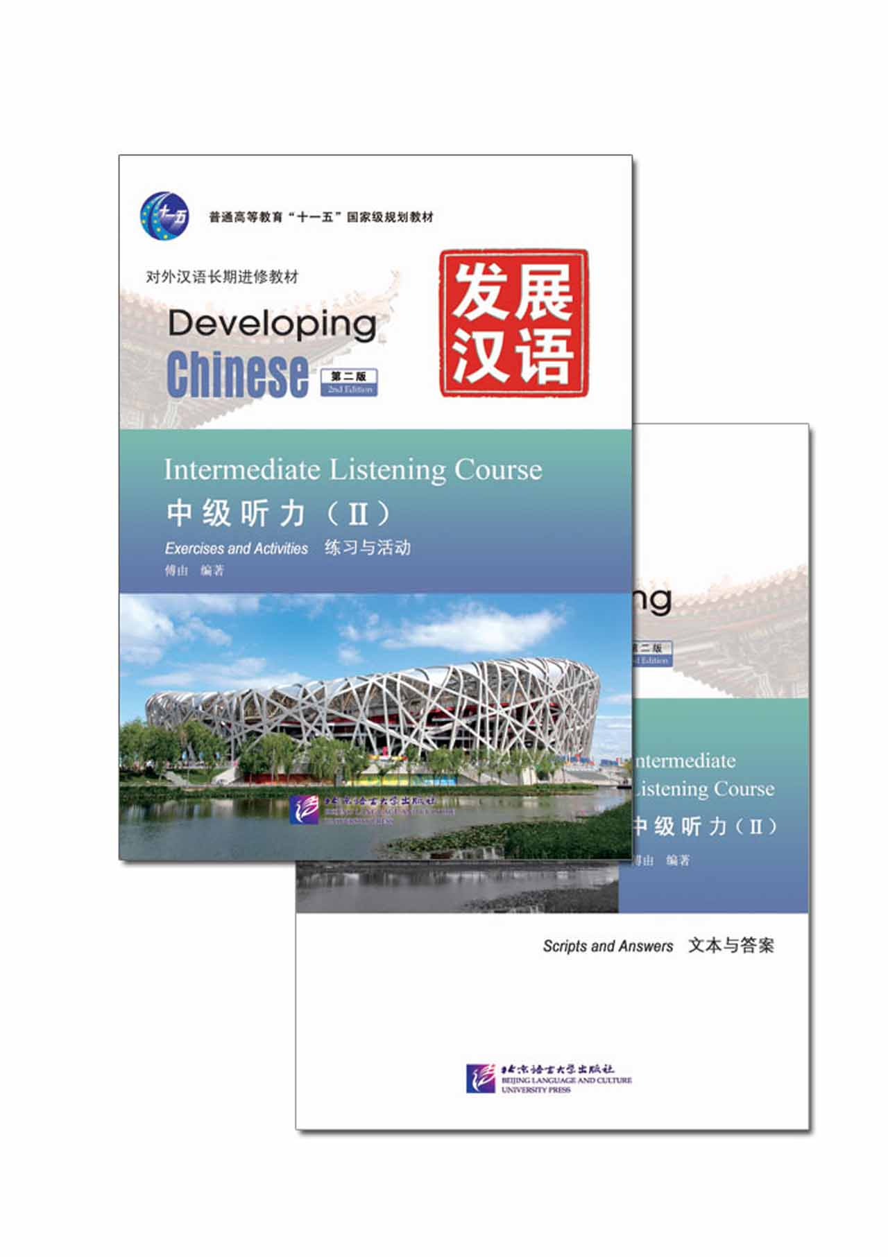 """Developing Chinese (2nd Edition) Intermediate Listening Course II (Including """"Exercises and Activities""""&""""Scripts and Answers"""")+MP3发展汉语(第2版)中级听力(Ⅱ)(练习与活动+文本与答案,含1MP3)"""