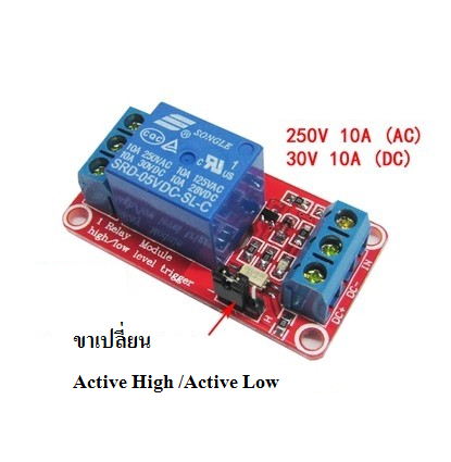 Relay Module 24V 1 Channel isolation High And Low Trigger 250V/10A