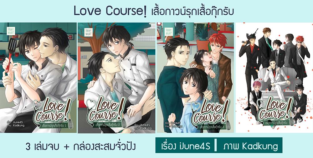 Love Course! เสื้อกาวน์รุกเสื้อกุ๊กรับ 3 เล่มจบ + กล่องสะสมจั่วปัง