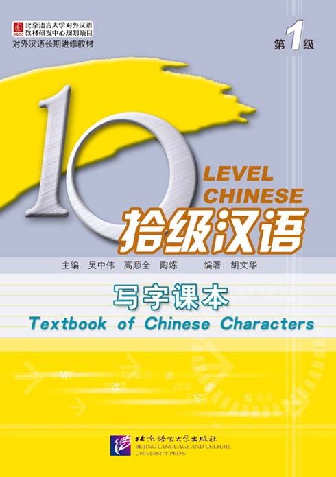 Ten Level Chinese (Level 1): Textbook of Chinese Characters 拾级汉语(第1级):写字课本
