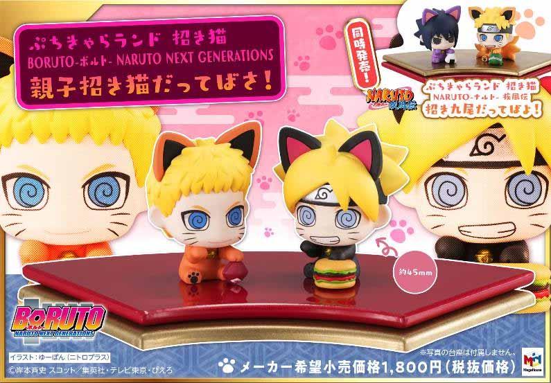 Petit Chara Land Maneki-Neko BORUTO NARUTO NEXT GENERATIONS Oyako Maneki-Neko Dattebasa! Set of 2 Mascot Figures(Pre-order)