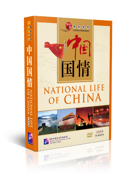 Narration of China: National Life of China + DVD 中国国情课件(附DVD光盘1张)