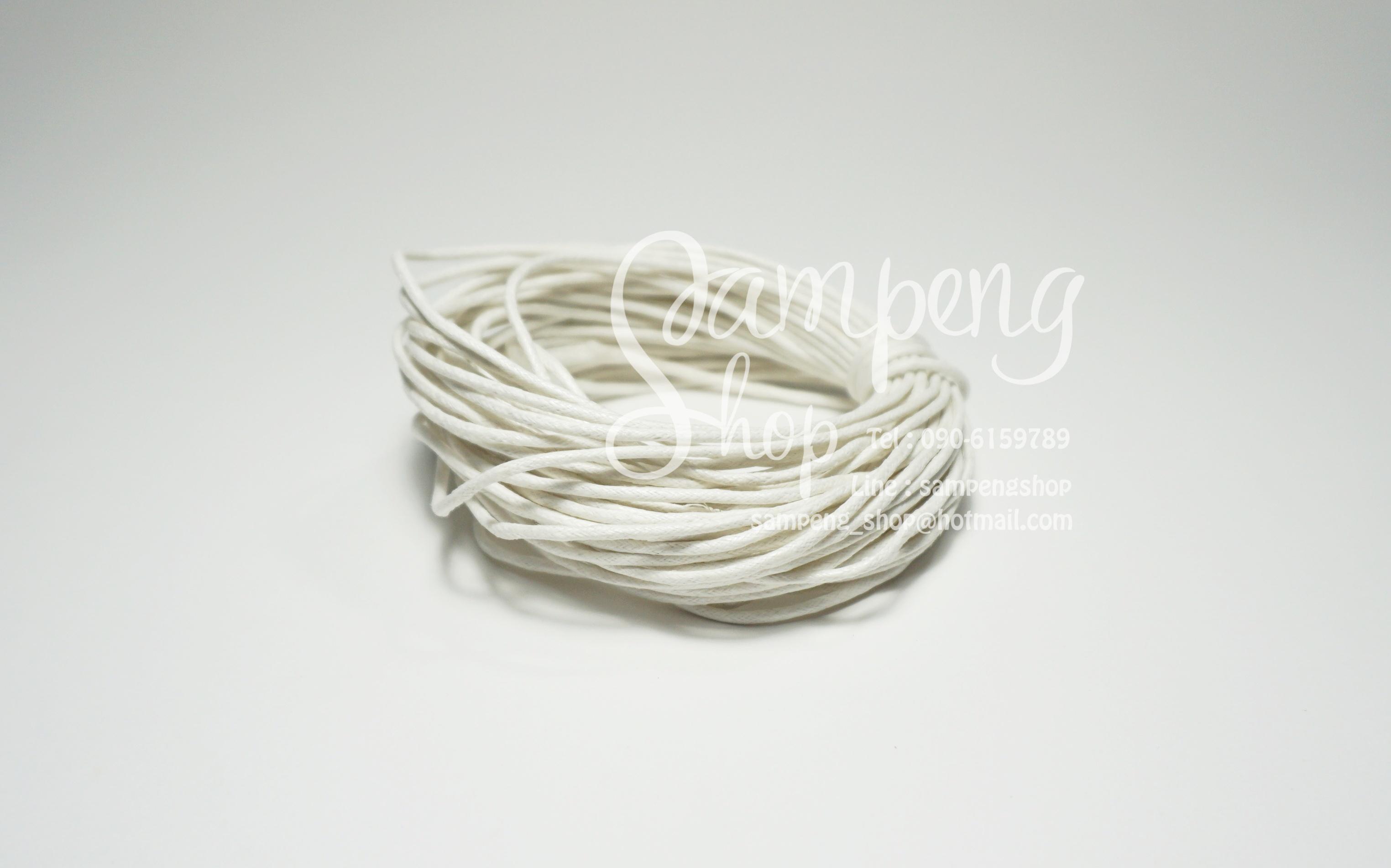 เชือกคอตตอน สีขาว 1.5มิล (1หลา)
