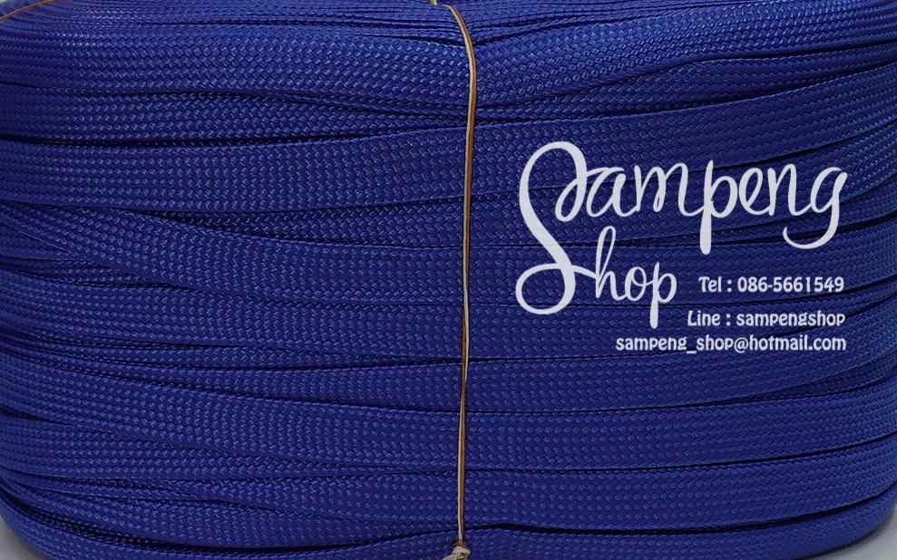 เชือกถักแบนเอนกประสงค์ เส้นเล็ก สีน้ำเงิน (1เมตร)